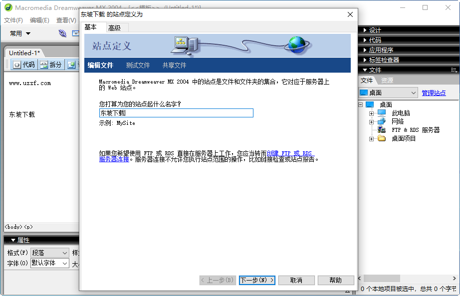 Dreamweaver MX 2004官方版截图3
