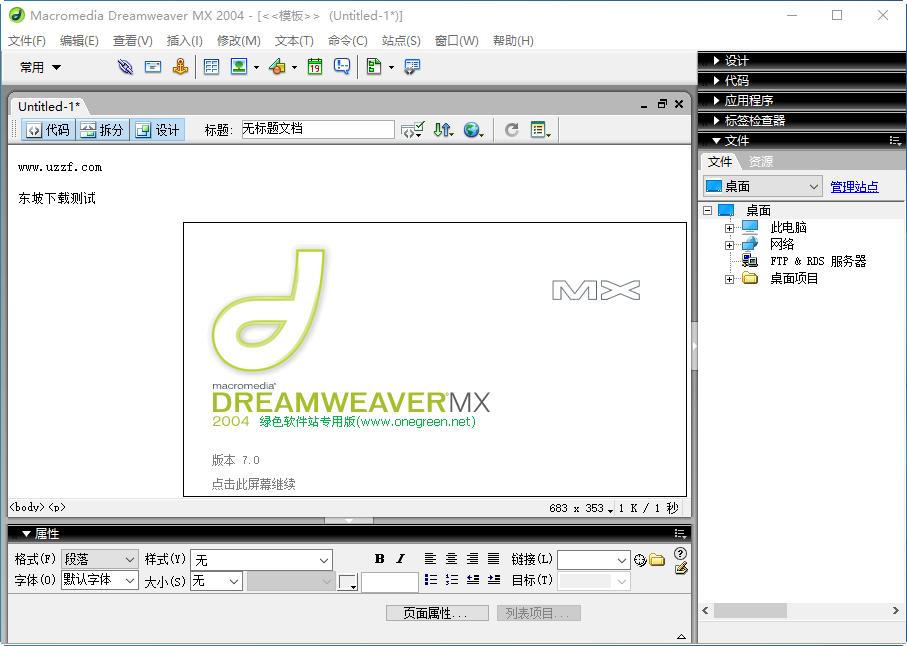 dreamweaver mx 2004绿色版截图2