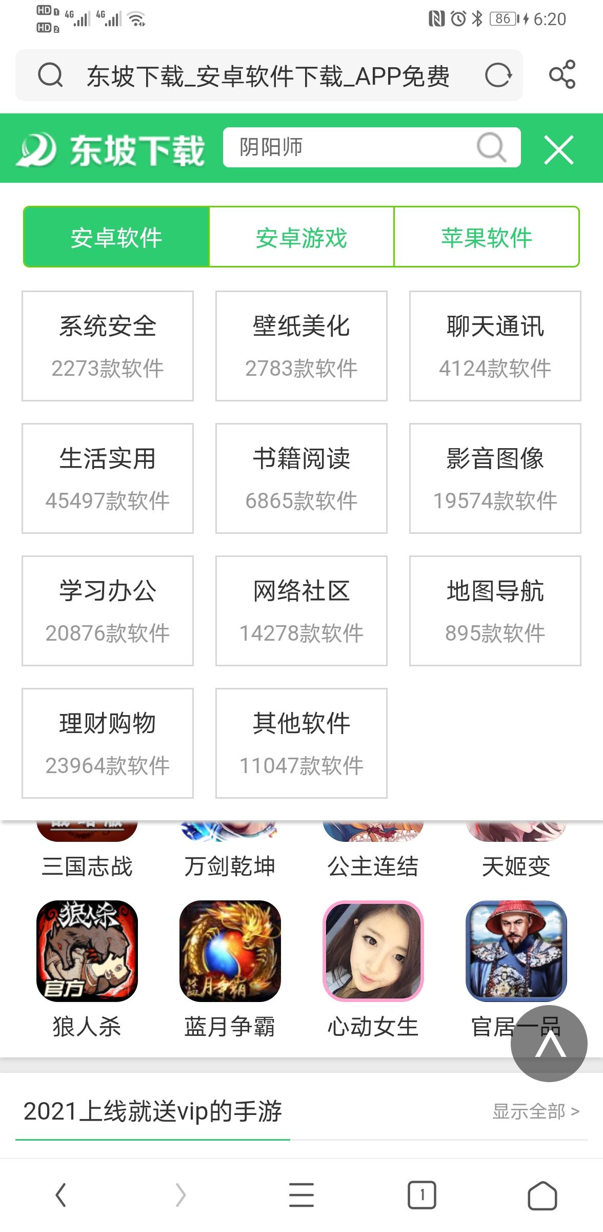 uc浏览器下载安装2021最新版截图