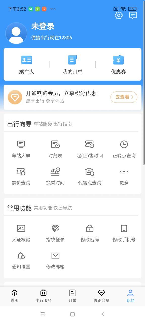 铁路12306官网app下载截图