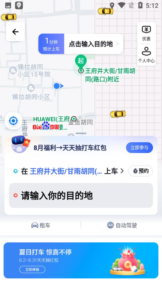 百度地图app截图