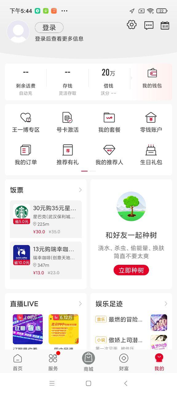 中国联通截图