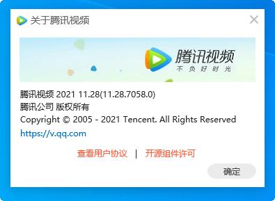 腾讯视频下载2021正式版
