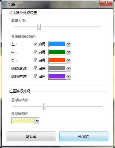 ClickShow鼠标点击工具