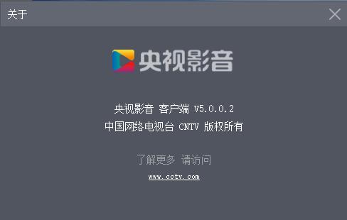 cctv5客户端PC版(央视影音)