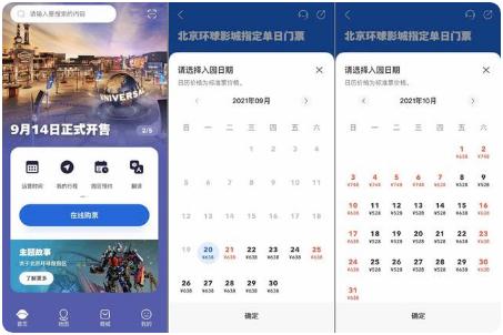 北京环球度假区门票app