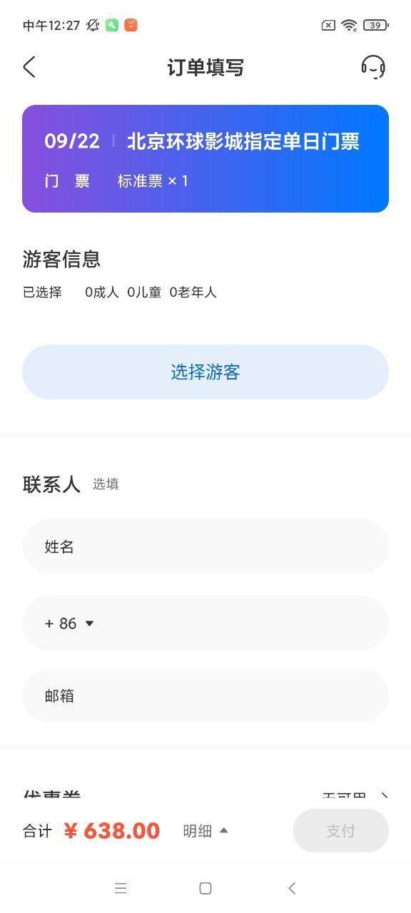 北京环球度假区app怎么玩 北京环球度假区app购票步骤