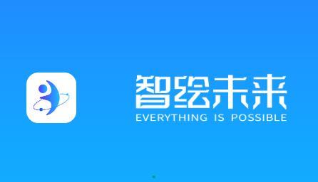 智绘未来app