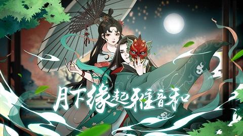 江山物语宫廷游戏