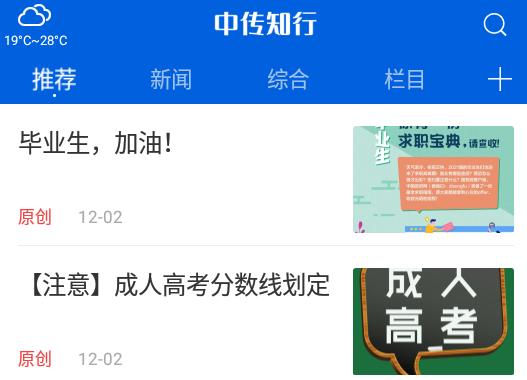 中传知行app