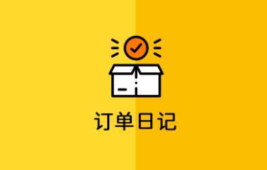 订单日记手机版