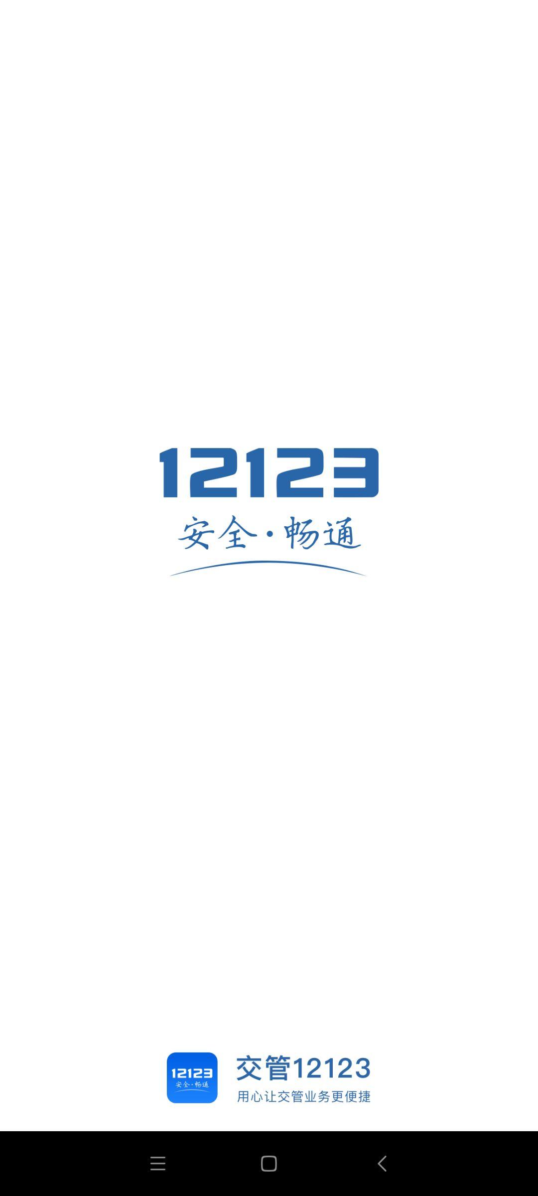 交管12123app截图