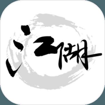 江湖Ⅲ侠客行(极武传)1.0测试版