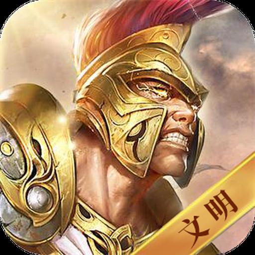 罗马文明中式文明游戏1.4.5 首存送彩金的网站手机版