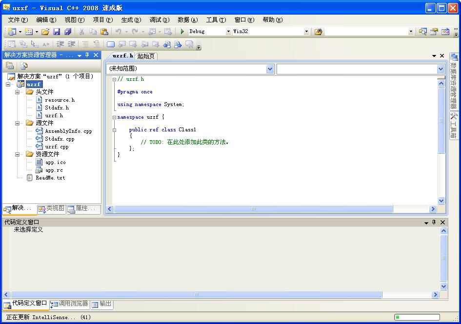 vs2008速成版(Visual Studio 2008 Express)截图2