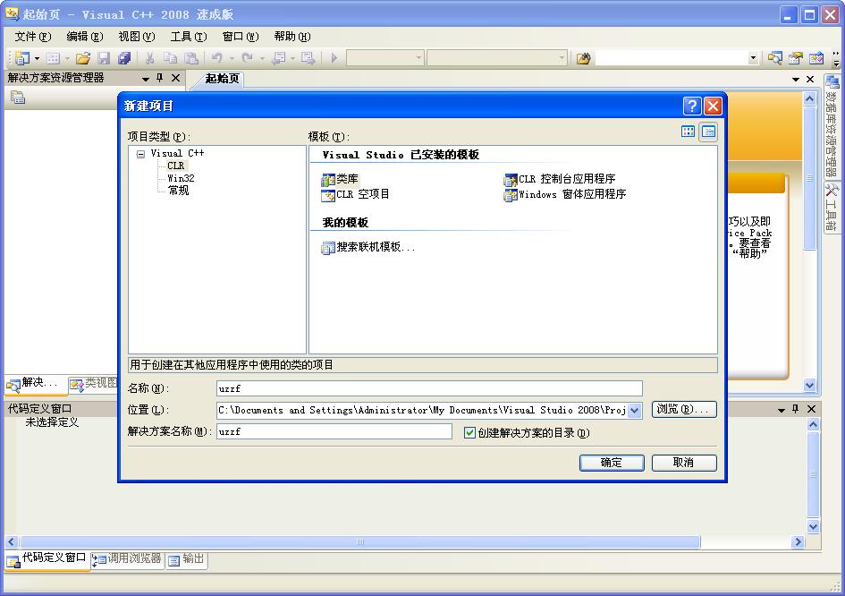 vs2008速成版(Visual Studio 2008 Express)截图1