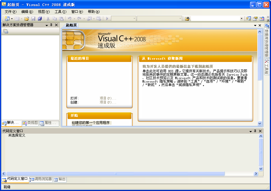 vs2008速成版(Visual Studio 2008 Express)截图0