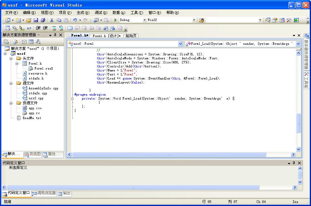 vs2008团队版(Visual Studio Team System 2008)截图4