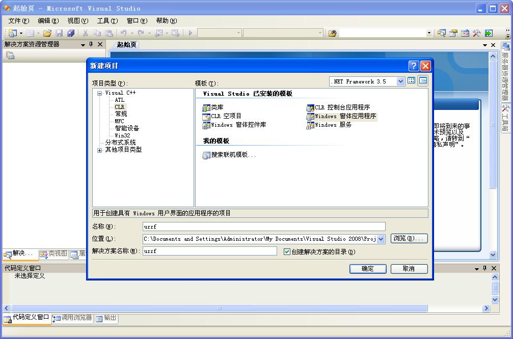 vs2008团队版(Visual Studio Team System 2008)截图1
