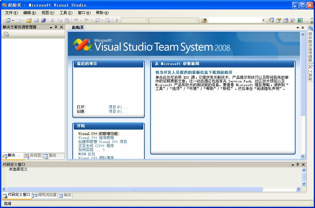 vs2008团队版(Visual Studio Team System 2008)截图0