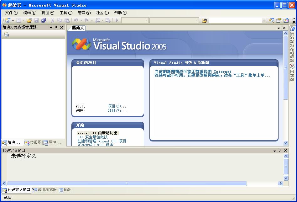 vs2005专业版(Visual Studio 2005 Professional)截图0