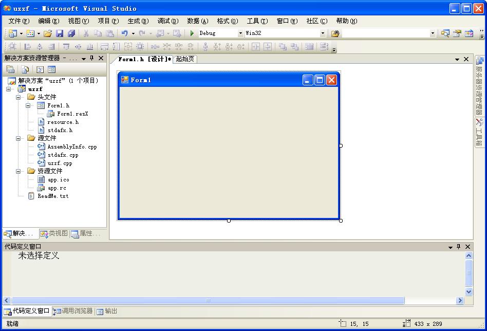 vs2005专业版(Visual Studio 2005 Professional)截图2
