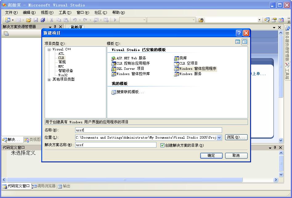 vs2005专业版(Visual Studio 2005 Professional)截图1