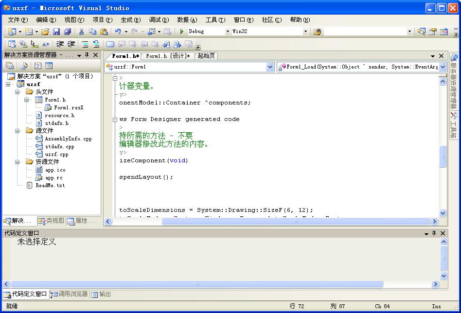 vs2005专业版(Visual Studio 2005 Professional)截图3
