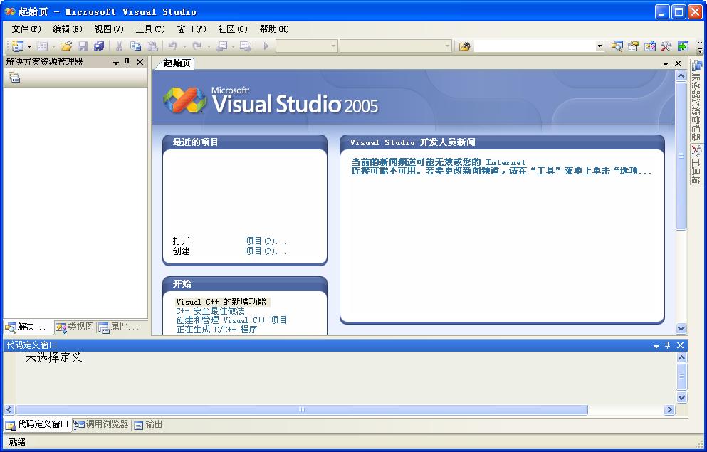 vs2005标准版(Visual Studio Standard)截图0