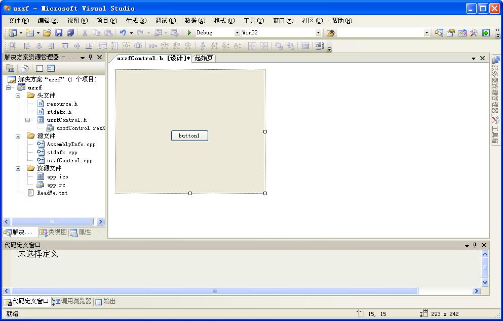 vs2005标准版(Visual Studio Standard)截图2