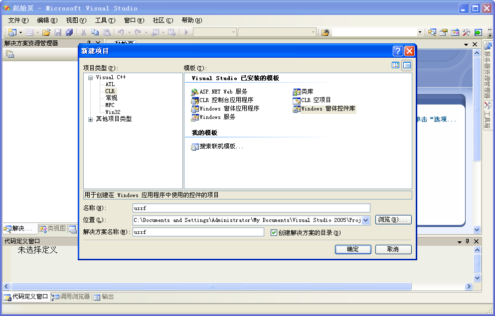 vs2005标准版(Visual Studio Standard)截图1