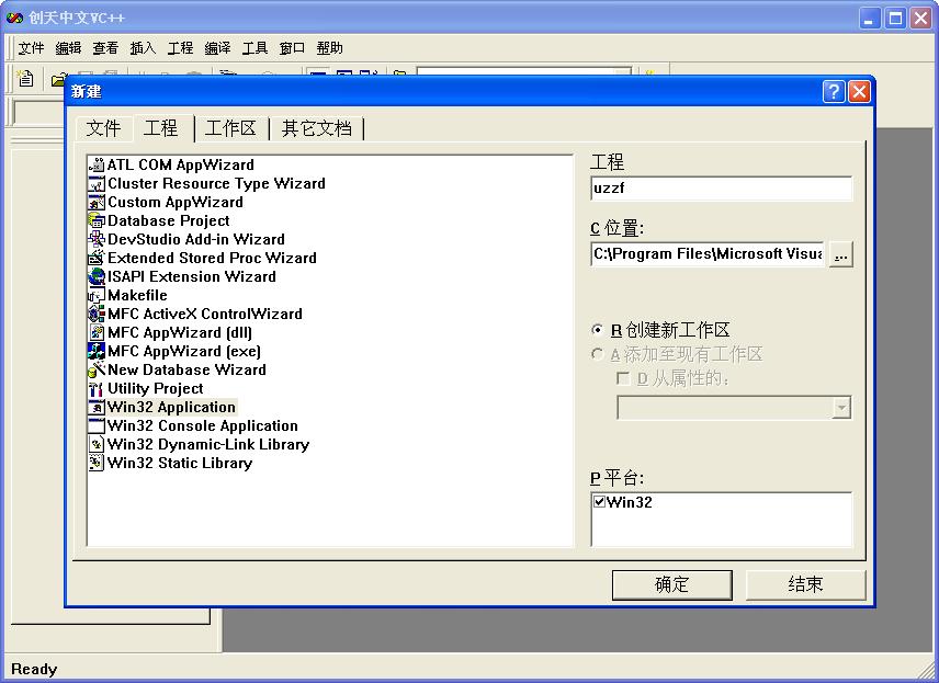Visual Studio 6.0企业版截图0