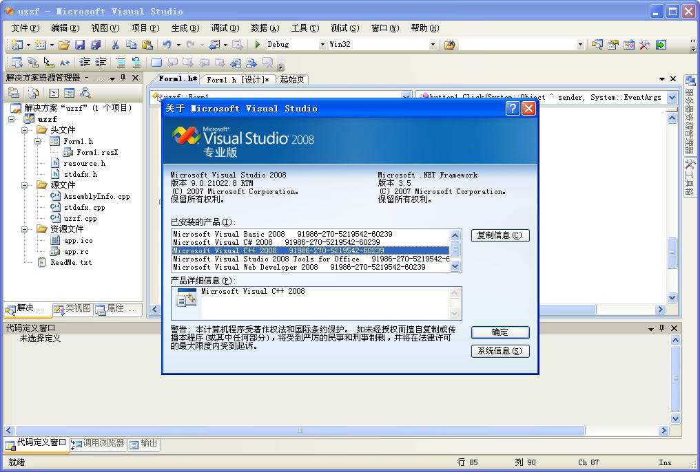 vs2008专业版(Visual Studio 2008 Professional)截图4