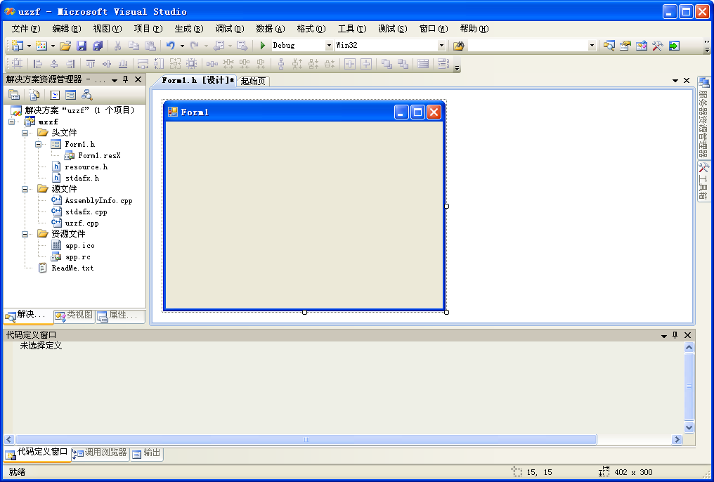 vs2008专业版(Visual Studio 2008 Professional)截图2