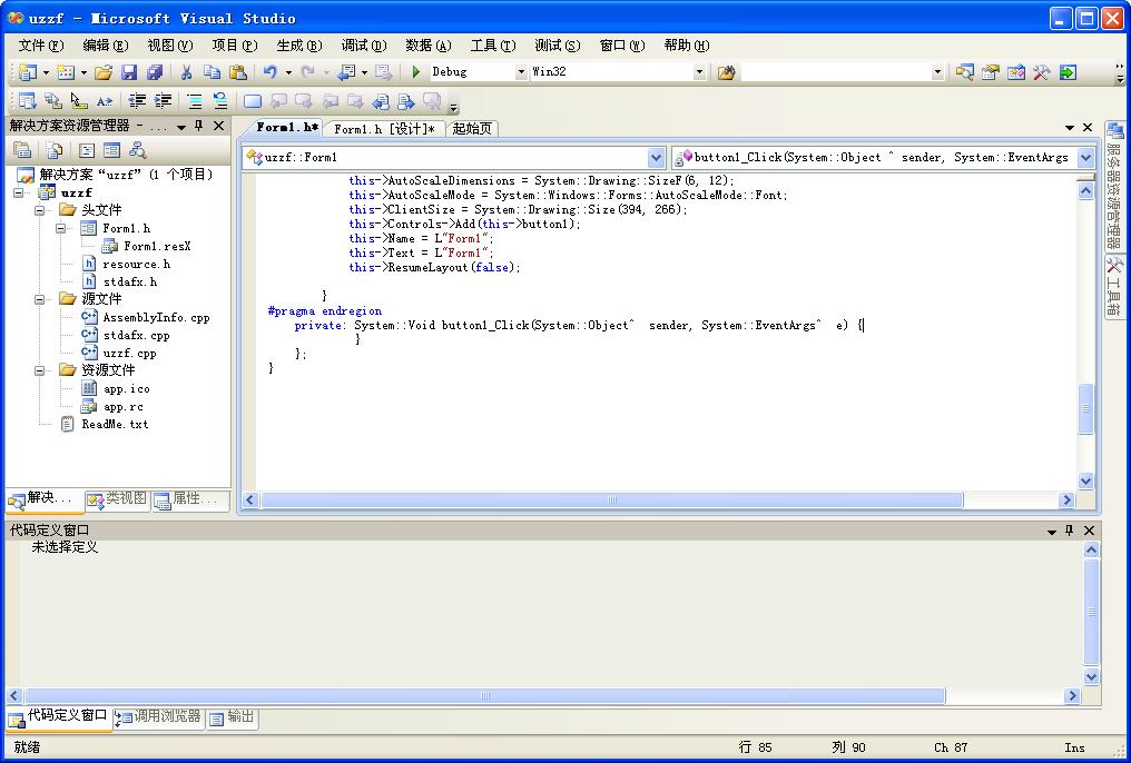 vs2008专业版(Visual Studio 2008 Professional)截图3