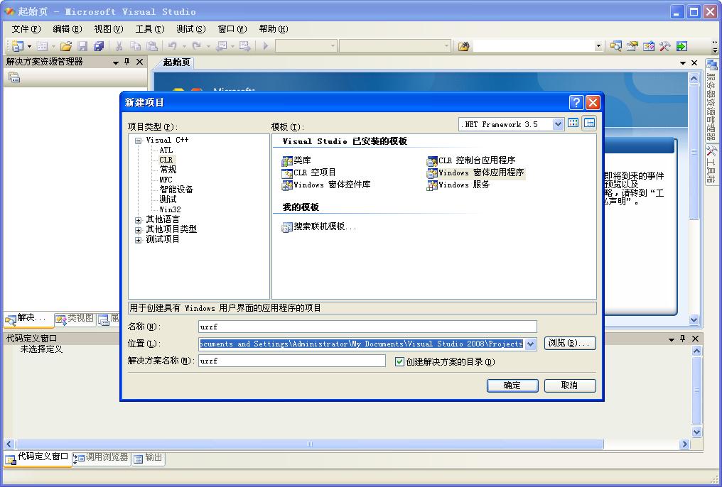 vs2008专业版(Visual Studio 2008 Professional)截图1