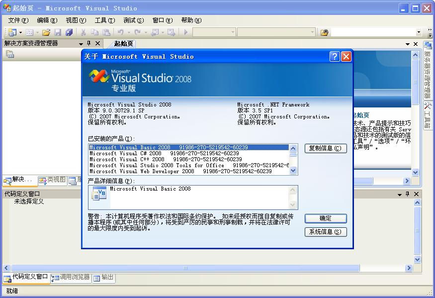 visual studio 2008 sp1升级补丁截图0