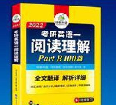 考研英语一真题pdf