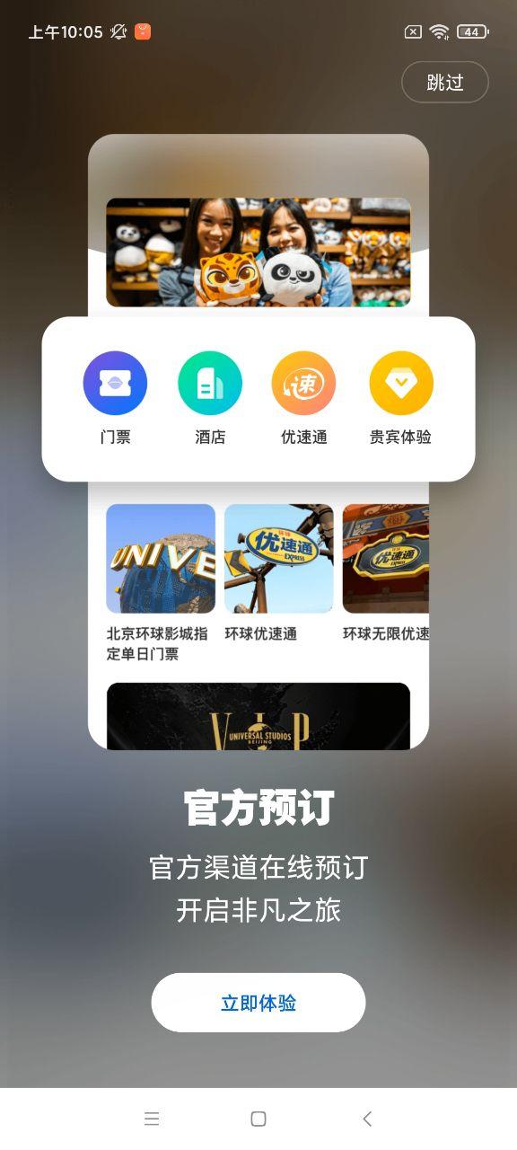 北京环球度假区门票app截图