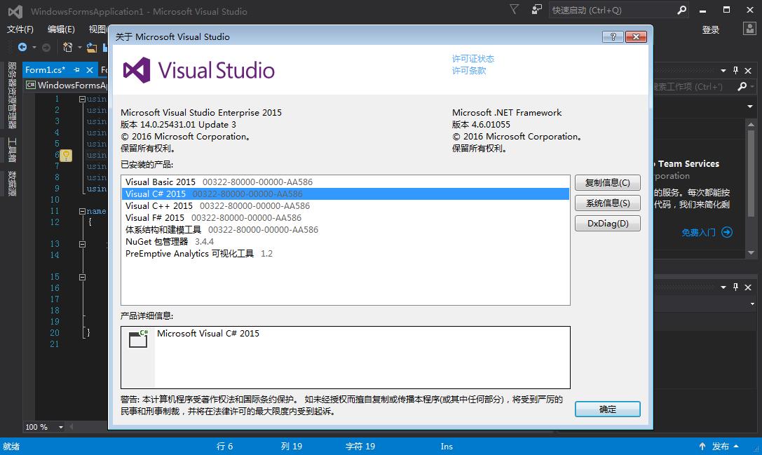visual studio 2015 精简版截图3