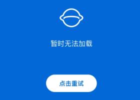 环球影城app崩了怎么办 北京环球影城app崩了在哪里买票