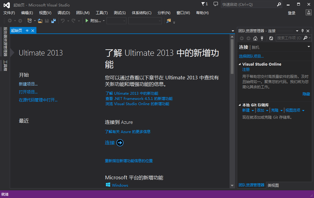 visual studio 2013 精简版截图0