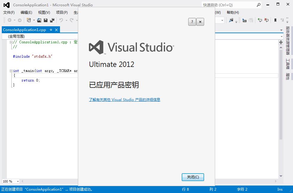 visual studio 2012 便携精简版截图4
