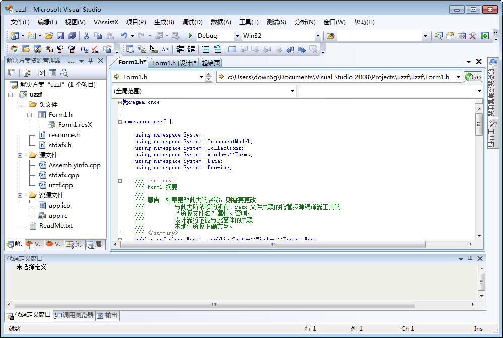 vs2008精简版(visual studio team system 2008)截图2