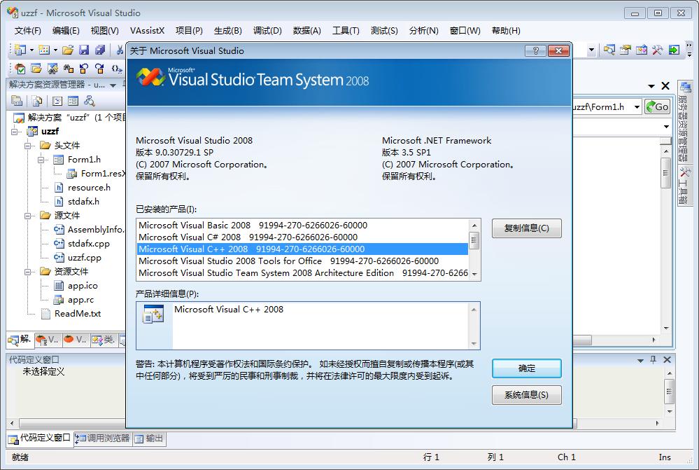 vs2008精简版(visual studio team system 2008)截图3