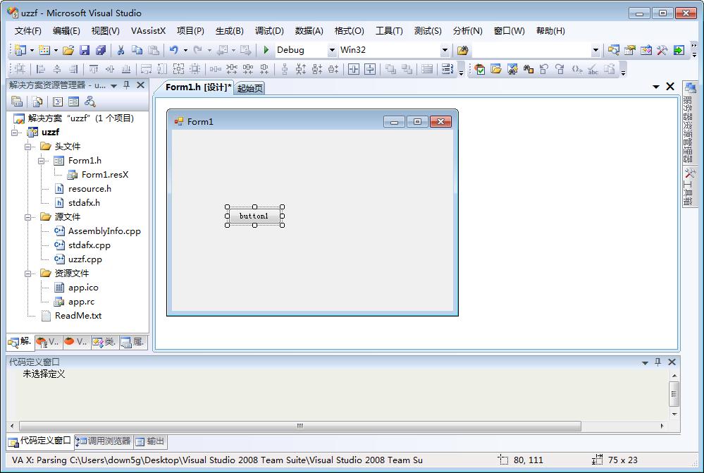 vs2008精简版(visual studio team system 2008)截图1