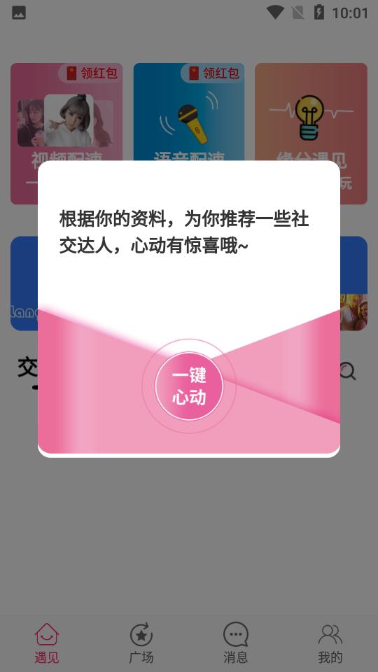 相伴交友app截图
