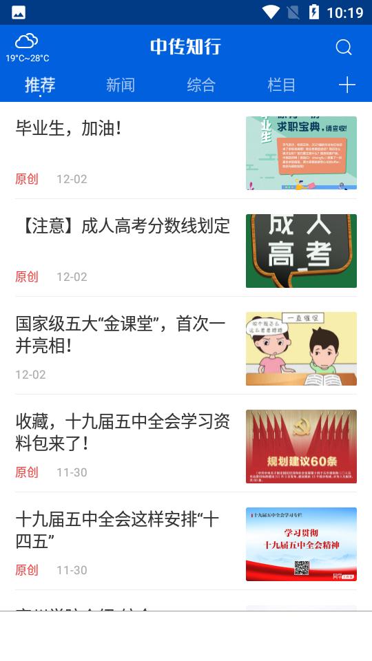 中传知行app截图