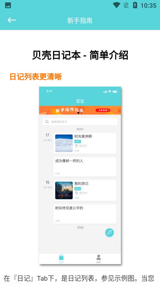 贝壳日记app截图