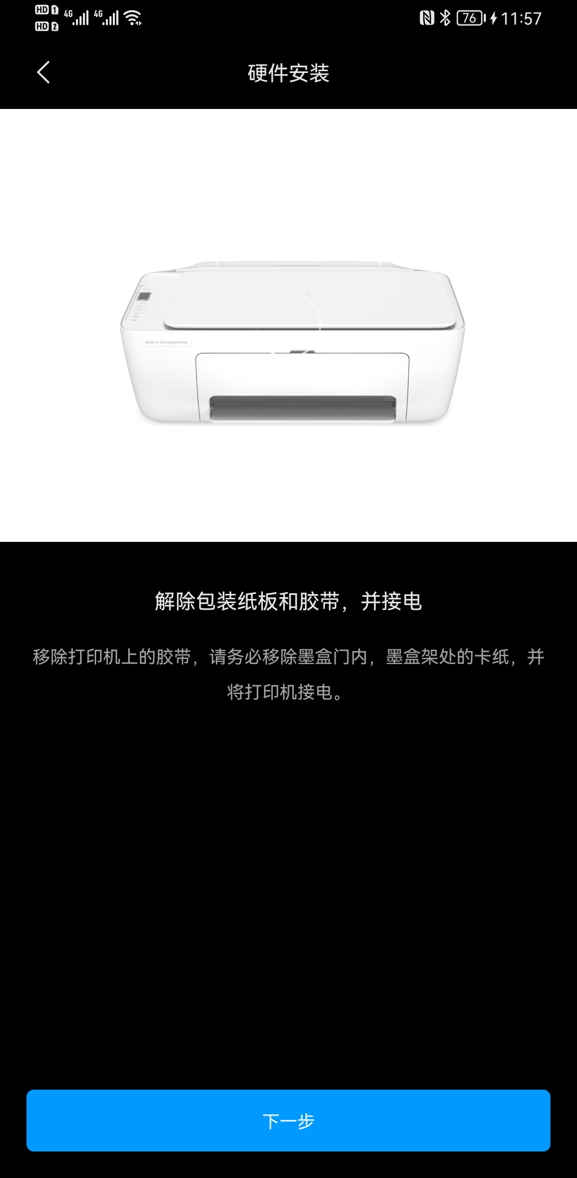 米家喷墨打印助手app截图1